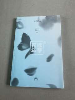 [WTS] BTS The Most Beautiful Moment in Life Part 2 Album