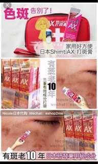 日本 kanebo shimti ax 打班膏 去印 美白 去雀班
