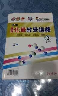 高中基礎化學教學講義(降價囉