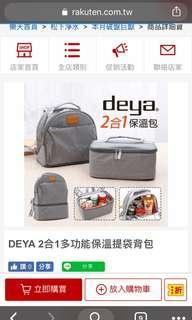 🚚 Deya 二合一多功能保溫袋