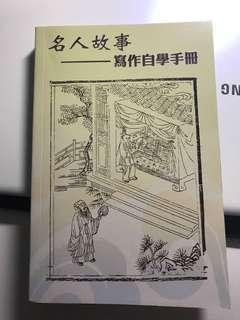 HKDSE 中文科參考書 例子集
