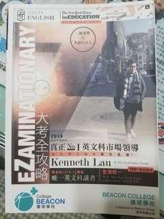 Kenneth lau ezaminationary 大考全攻略 書仔 英文 名師 遵理 dse 5星星 5**