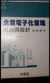 🚚 #我要賣課本 企業電子化策略規劃與設計特訓教材 林耀欽編著 TQC松崗:XC09700 ISBN:9789866382703
