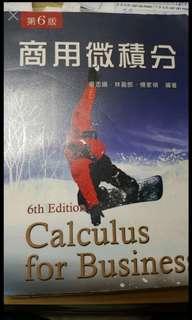 🚚 #我要賣課本 第6版 商用微積分 新文京:E028e6 ISBN 9789862361375