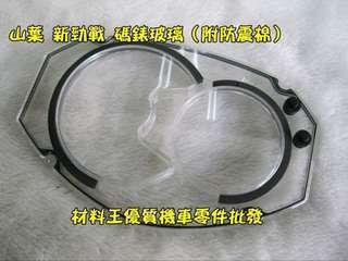 🚚 山葉 新勁戰二代.4C6 碼錶玻璃.碼表蓋(附防震棉)
