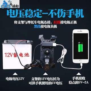 摩托车手机导航支架摩旅可充电带usb器多功能防雨骑行防震防水