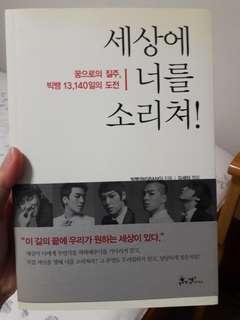 Big Bang Korean Boyband Biography