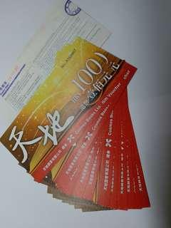 天地圖書 $100 coupon x15