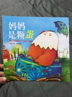 🚚 Chinese Story Book - My Mother Is An Egg 妈妈是颗蛋