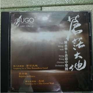 蒼茫大地   CD