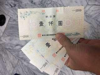 新光三越禮券 $1200