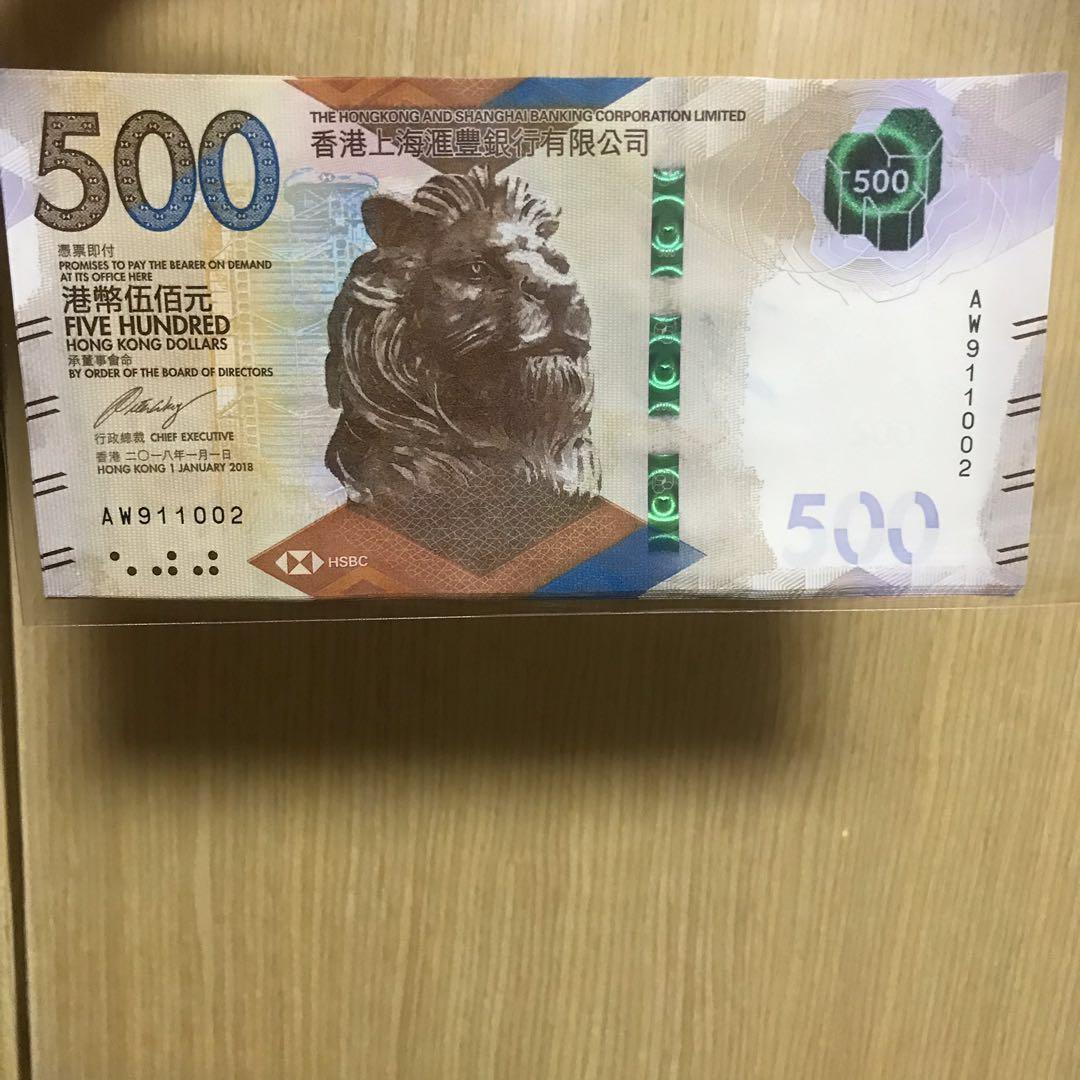 全新匯豐$500鈔票(生日號)
