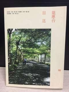 🚚 目送 - 龍應台
