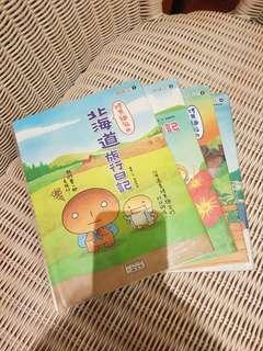 烤焦麵包旅行日記(附書套)/1-4(北海道沖繩京都大阪神戶)