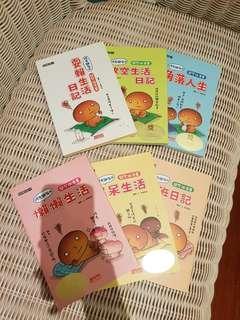 烤焦麵包生活日記/5-10