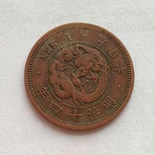 日本一錢明治14年(1881年)罕