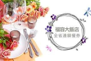 可雅【福容大飯店連鎖餐券】(板橋or新莊or中壢可面交)