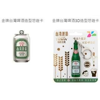 🚚 現貨 金牌台灣啤酒造型悠遊卡套組一套不拆賣 3D+鋁罐扁平 全新空卡絕版 TTL TAIWAN BEER 臺灣菸酒 台啤