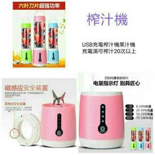 🚚 新款充電式榨汁杯 電動果汁杯六刀頭便攜多功能學生榨汁機輔食機