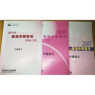 考評局 中國語文 Past Paper (附CD)