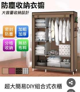 🚚 簡易防塵衣櫃 大尺寸
