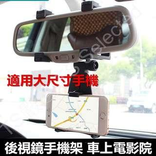 🚚 汽車 後視鏡 手機 支 架 車用 GPS 衛星 導航 電影 院 行動 電視 行車記錄器 車用 影音播放器 支架 adjustable car rearview mirror phone mount bracket holder