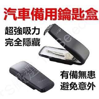 🚚 日本進口 強力磁鐵 汽車底盤 吸附 磁吸 備用 應急 鑰匙盒 鑰匙包 汽車配件 magnetic key holder hide security case box for house car bike emergency storage