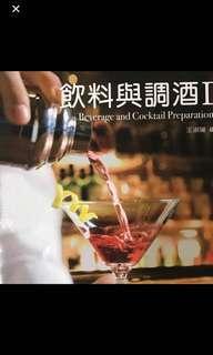 飲料與調酒 *全新出清