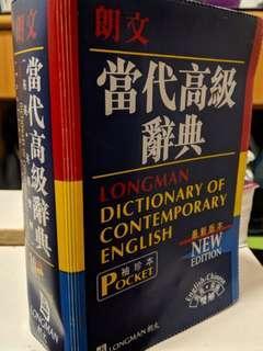 英文 當代高級辭典 English dictionary
