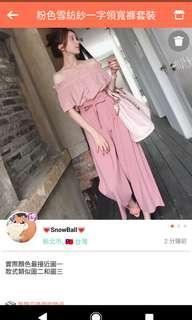 🚚 粉色雪紡紗一字領寬褲套裝