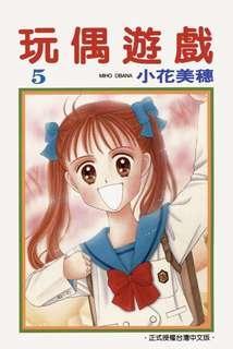 🚚 玩偶遊戲(5)#小花美穗