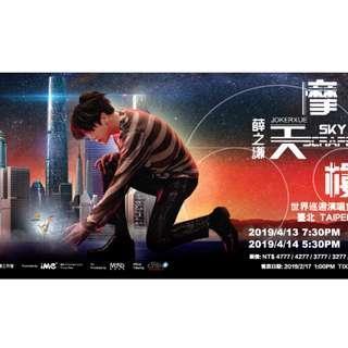 薛之謙《摩天大樓》世界巡迴演唱會臺北站