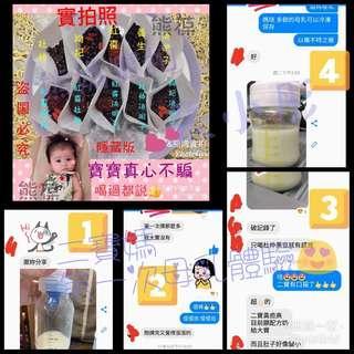 🚚 發奶黑豆茶(小袋/1~12賣場)