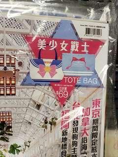 U magazine x 美少女戰士tote bag