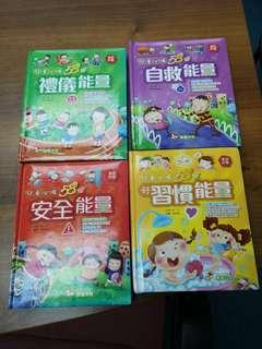小朋友中文書