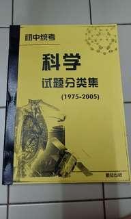 [WTS] 初中统考科学试题分类集(1975-2005)
