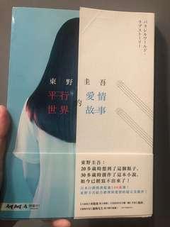 🚚 東野圭吾「平行世界的愛情故事」