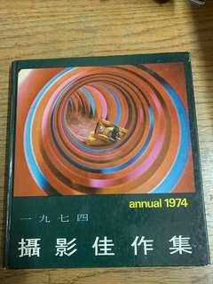 1974攝影佳作集