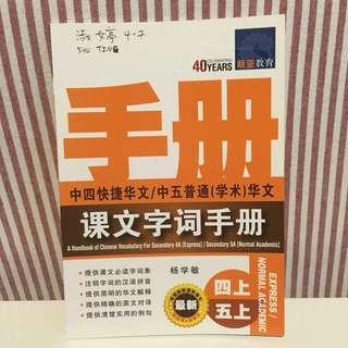 Chinese Vocabulary Handbook For Secondary 4 Express / 5NA