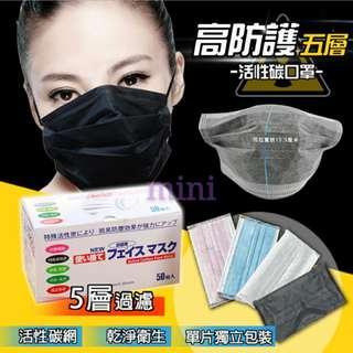 高防護5層活性碳獨立包口罩50入4盒組$670元免運