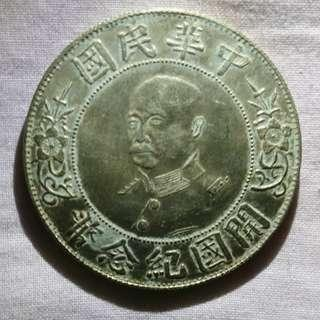 🚚 Founding of Republic of China (中華民國) commemorative silver coin