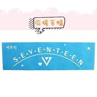 [PREORDER] Seventeen Hand Banner