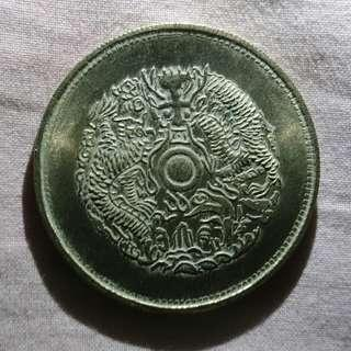 🚚 Silver coin from China Qing Dynasty Guangxu Emperor (光绪元宝)