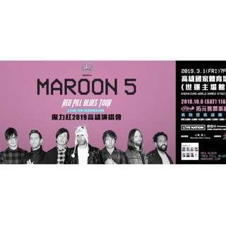 原價出售 魔力紅 Maroon5 3/1 高雄世運 演唱會