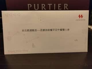 🚚 台北凱達飯店 百宴自助餐平日午餐雙人券