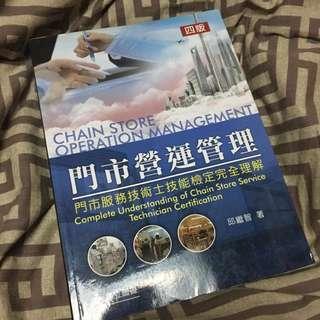門市營運管理 四版 二手課本 #我要賣課本