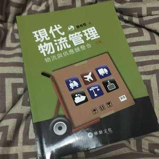 現代物流管理 三版 二手課本 #我要賣課本