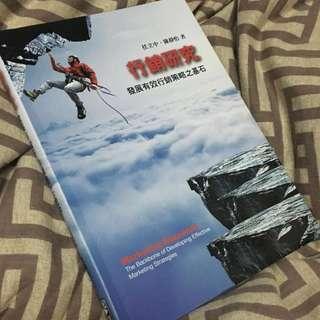行銷研究 二手課本 #我要賣課本