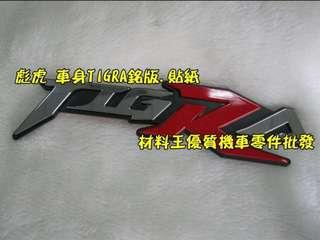 🚚 PGO 彪虎.TIGRA 側蓋 車身TIGRA銘版.貼紙.浮貼-左邊&右邊(單張售價)