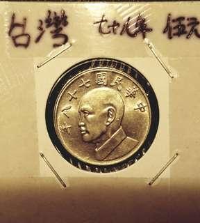 中華民國78年伍圓